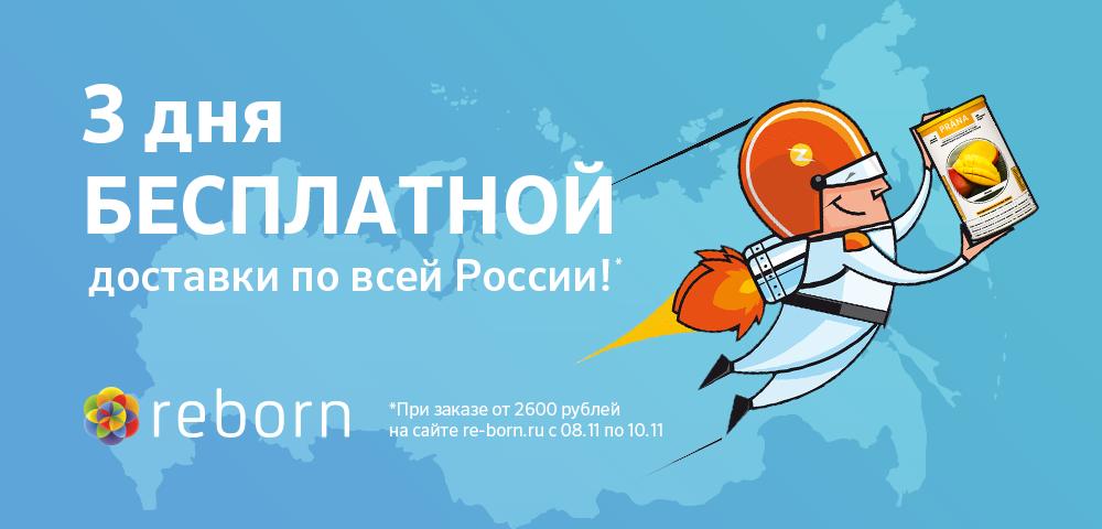 1000x480_besplatno-po-rossii2-6