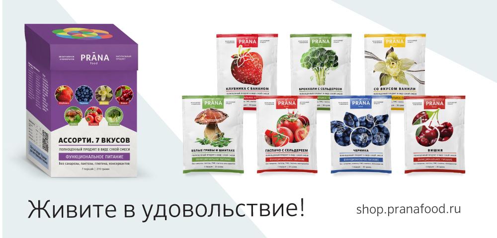 -Саше_pranafood.ru-ассорти
