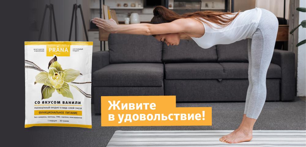 -Саше_pranafood.ru-ваниль