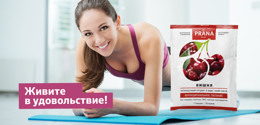 -Саше_pranafood.ru-вишня