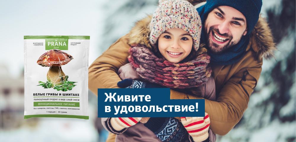 -Саше_pranafood.ru-грибы