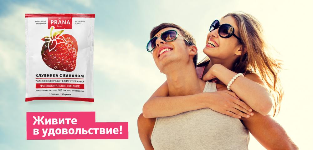 -Саше_pranafood.ru-клубника