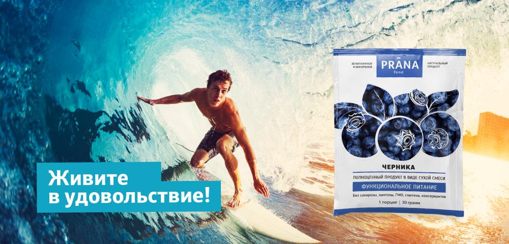 -Саше_pranafood.ru-черника